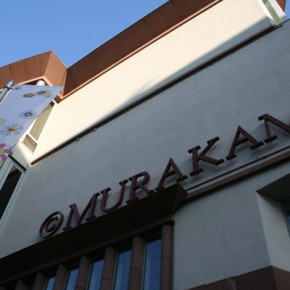 © Murakami in Frankfurt - das geilste seit langem
